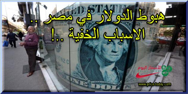 انخفاض سعر الدولار في مصر