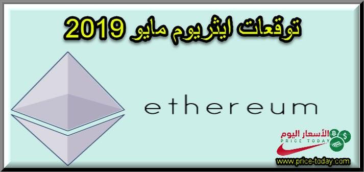 توقعات ETHUSD لشهر مايو 2019