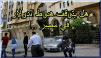 التضخم في مصر يضغط على سعر الدولار