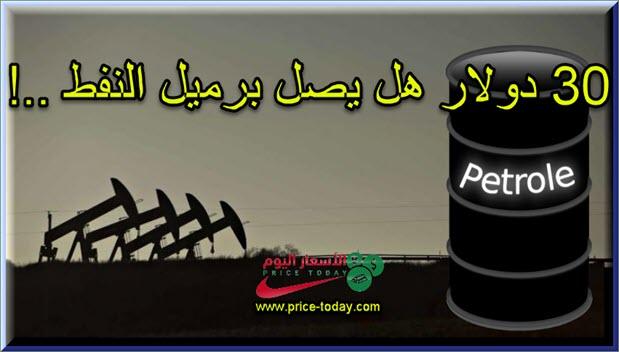 توقعات عالمية بانخفاض حاد لسعر النفط 30 دولار