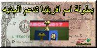الجنيه المصري يضرب رقم قياسي امام الدولار