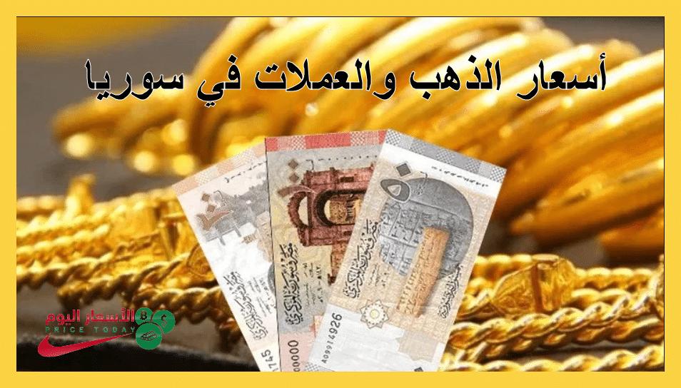 صورة سعر الذهب والعملات في سوريا اليوم 7/3/2020