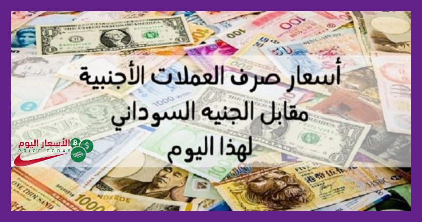 صورة تذبذب في اسعار العملات في السودان 03/11/2020