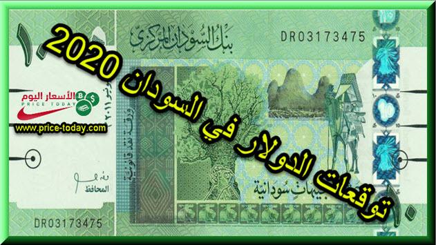 صورة توقعات سعر الدولار في السودان 2020