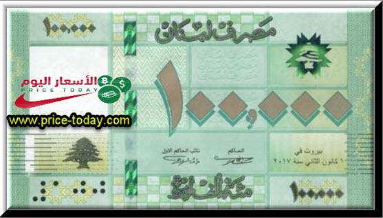 صورة سعر الدولار مقابل الليرة اللبنانية 22/1/2021