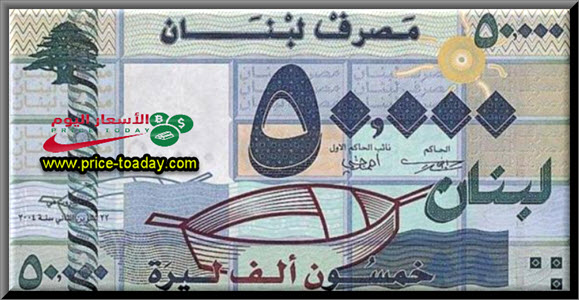 صورة سعر الدولار مقابل الليرة اللبنانية 1/10/2020