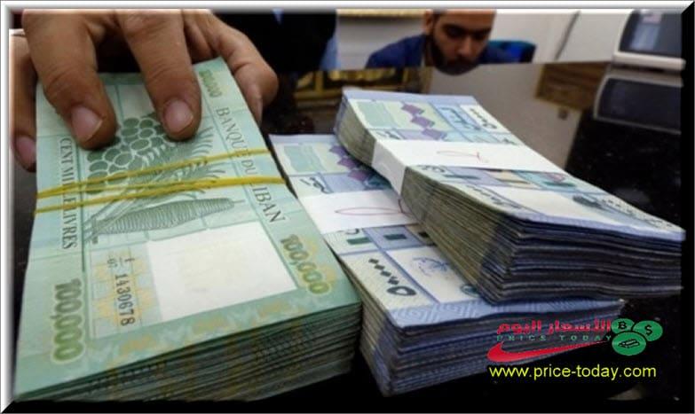 صورة سعر الدولار مقابل الليرة اللبنانية 19/1/2021