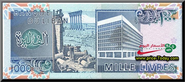 صورة سعر الدولار مقابل الليرة اللبنانية 23/1/2021
