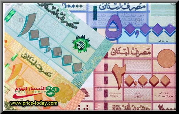 Photo of سعر الدولار مقابل الليرة اللبنانية 13/8/2020