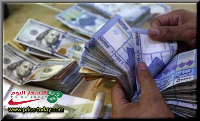 صورة سعر الدولار مقابل الليرة اللبنانية 24/1/2021
