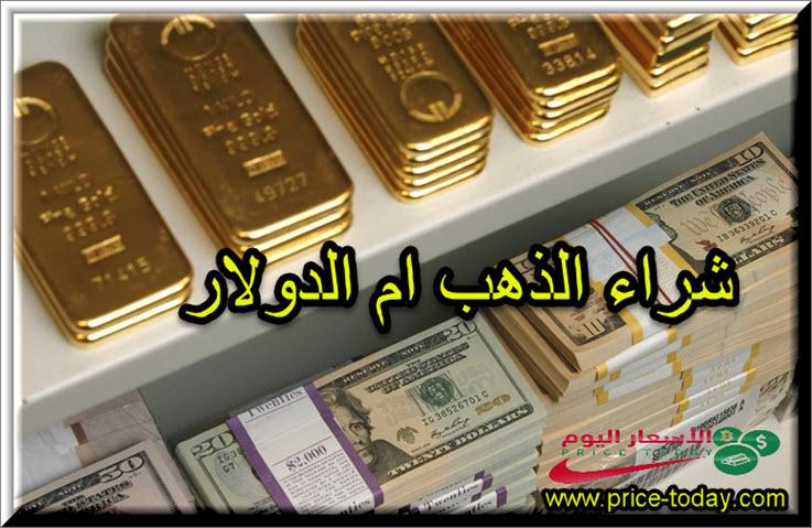 صورة ايهما افضل شراء الذهب ام الدولار