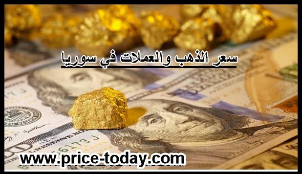 صورة سعر الذهب والعملات في سوريا اليوم 28/3/2020