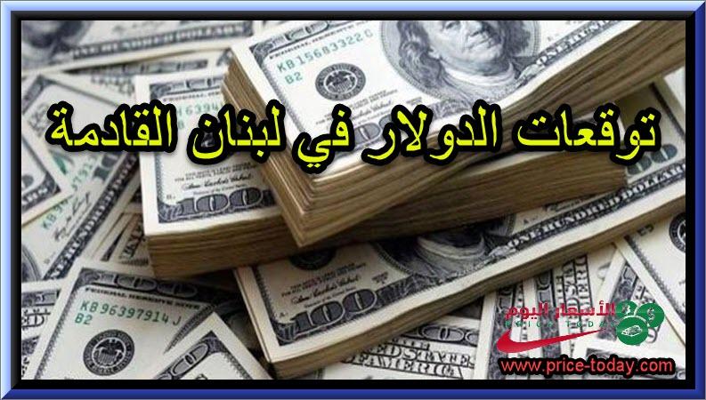 توقعات الدولار في لبنان الايام القادمة موقع الاسعار اليوم