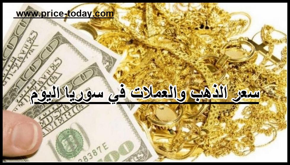 صورة أسعار الذهب وأسعار العملات في سوريا اليوم 14/3/2020