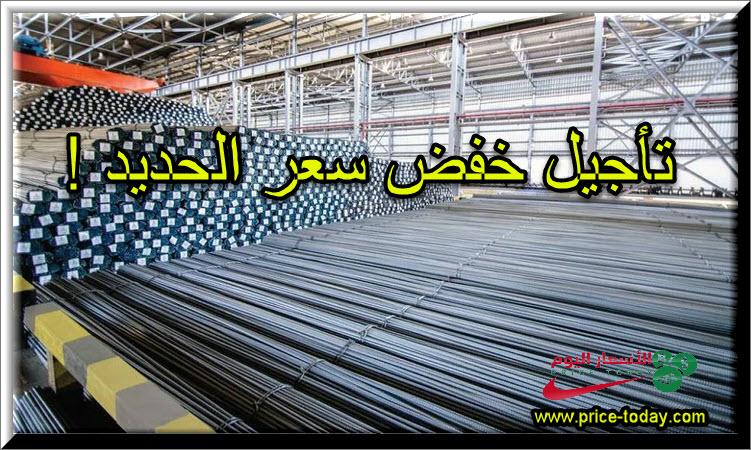 صورة تأجيل تخفيض الحديد في مصر ستة اشهر