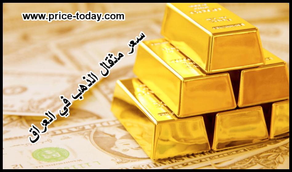 صورة سعر مثقال الذهب في العراق اليوم 2/4/2020