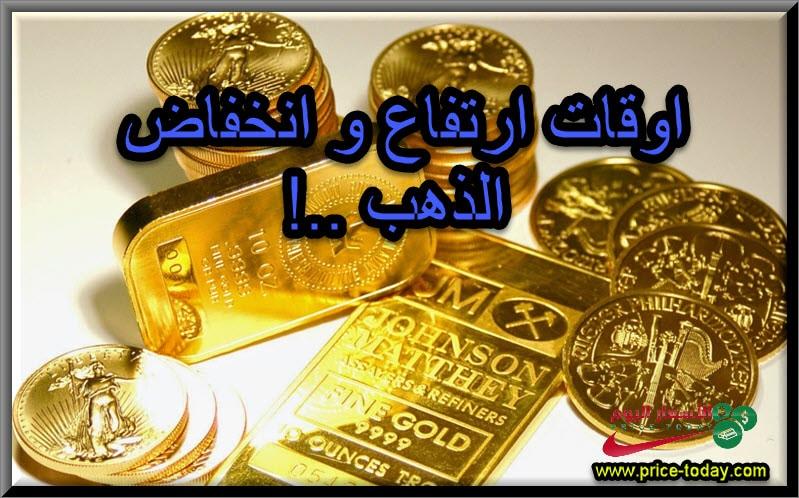 صورة أوقات انخفاض أسعار الذهب