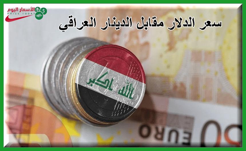 صورة اسعار الدولار في العراق اليوم 07/01/2021