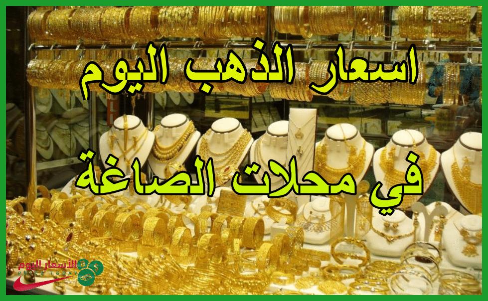 صورة اسعار الذهب اليوم الاثنين 1/3/2021