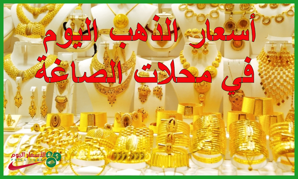 صورة سعر الذهب اليوم الثلاثاء 06/10/2020