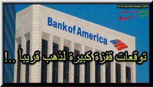 اكبر بنوك العالم يتوقع قفزة لذهب