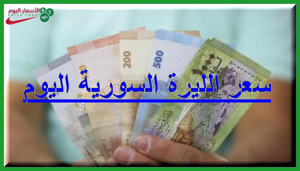 صورة اسعار العملات في سورية اليوم 26/1/2021