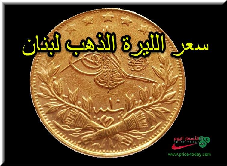 صورة سعر ليرة الذهب العثمانية في لبنان