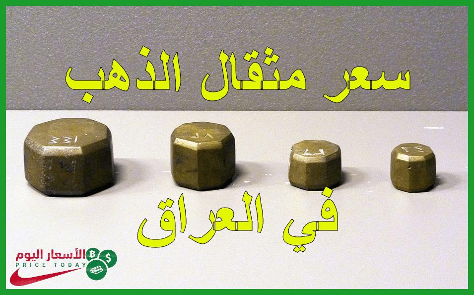 صورة سعر مثقال الذهب في العراق اليوم 19/6/2020