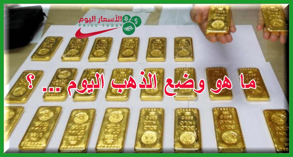 صورة وضع الذهب اليوم في الأسواق