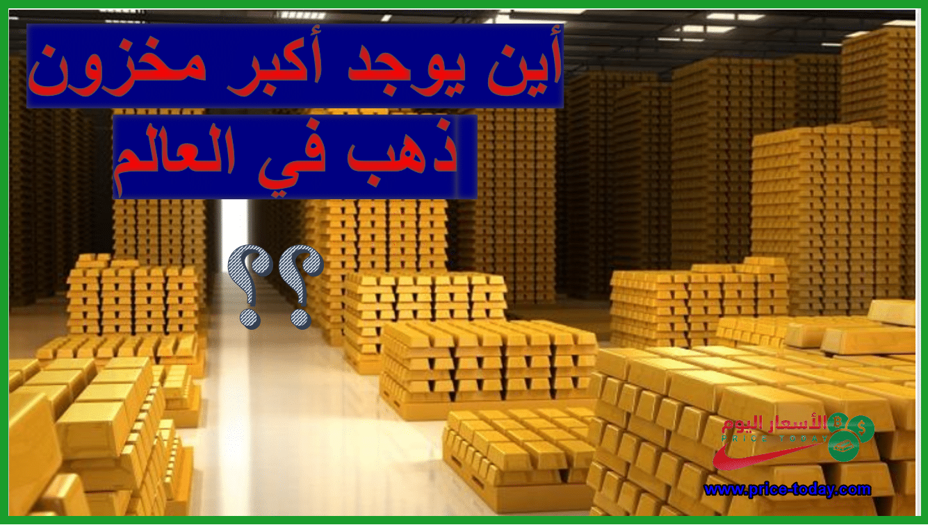 Photo of أين يوجد أكبر مخزون ذهب في العالم