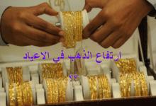 Photo of ارتفاع الذهب في الاعياد
