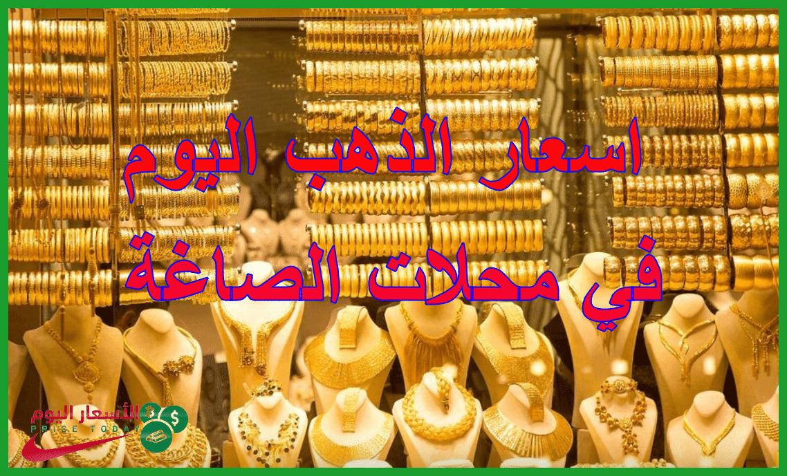 صورة اسعار الذهب اليوم الثلاثاء 26/01/2021