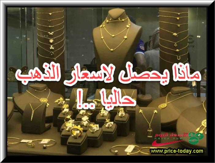 Photo of الذهب بين المطرقة و السندان