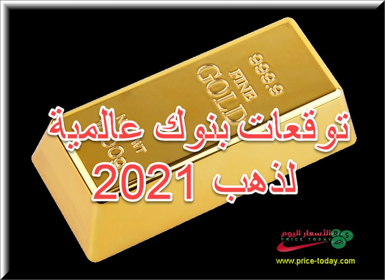 صورة توقعات البنوك لسعر الذهب عام 2021
