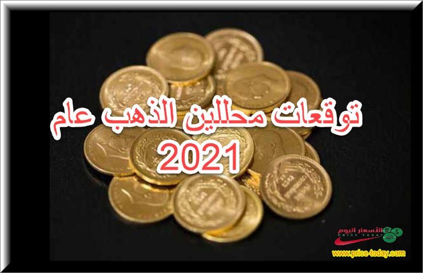 صورة توقعات محللين الذهب 2021