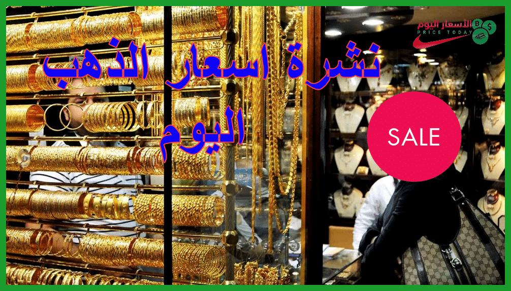Photo of نشرة اسعار الذهب اليوم الخميس 16/7/2020