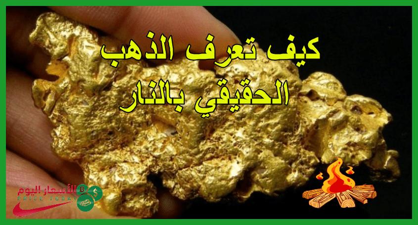 كيف تعرف الذهب الحقيقي بالنار موقع الاسعار اليوم