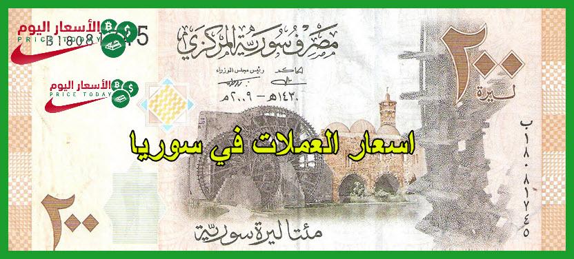 تحويل الدولار إلى الليرة السورية اليوم Archives موقع الاسعار اليوم