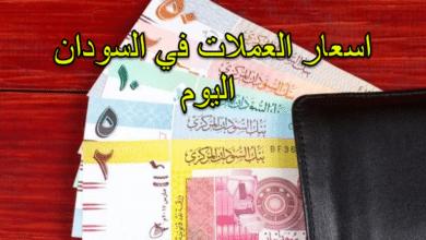 صورة اسعار العملات في السودان اليوم 14/1/2021