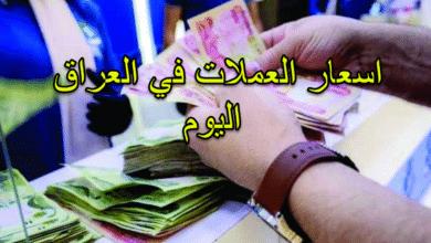 صورة اسعار الدولار في العراق اليوم 18/1/2021