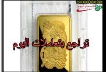 Photo of اونصة الذهب تبدأ التعاملات بالهبوط