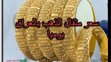Photo of بكم مثقال الذهب في العراق اليوم