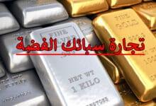 Photo of تجارة سبائك الفضة