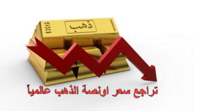 Photo of الذهب يتراجع 30 دولار للأونصة خلال ساعات