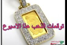 Photo of توقعات الذهب هذا الاسبوع حتى 14/8/2020