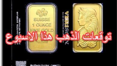 صورة توقعات الذهب هذا الاسبوع حتى تاريخ 6/11/2020