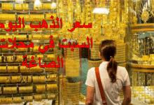 Photo of سعر الذهب اليوم السبت 01/08/2020