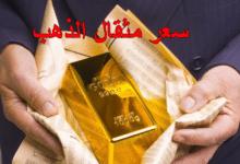 Photo of سعر مثقال الذهب اليوم بالدينار العراقي 2/8/2020