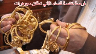 Photo of فرصة خاصة للنساء الأتي تملكن مجوهرات
