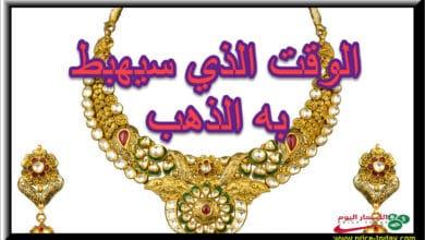 Photo of في هذا الموعد ستهبط اسعار الذهب العالمية